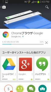 Android Google Play Chromeブラウザインストール