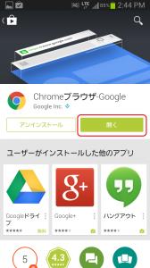 Android Google Play Chromeブラウザインストール完了