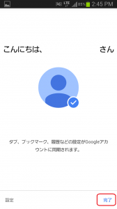 Android Google Chrome設定完了