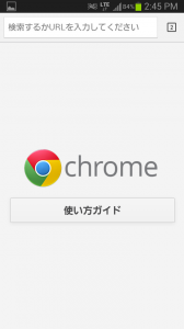 Android Google Chrome 起動