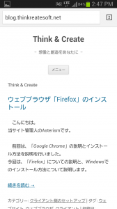 Android Google Chrome でblog.thinkreatesoft.netを表示