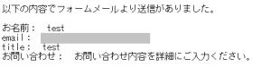 フォームメール文字化け修正