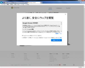 Google Chromeダウンロード確認画面