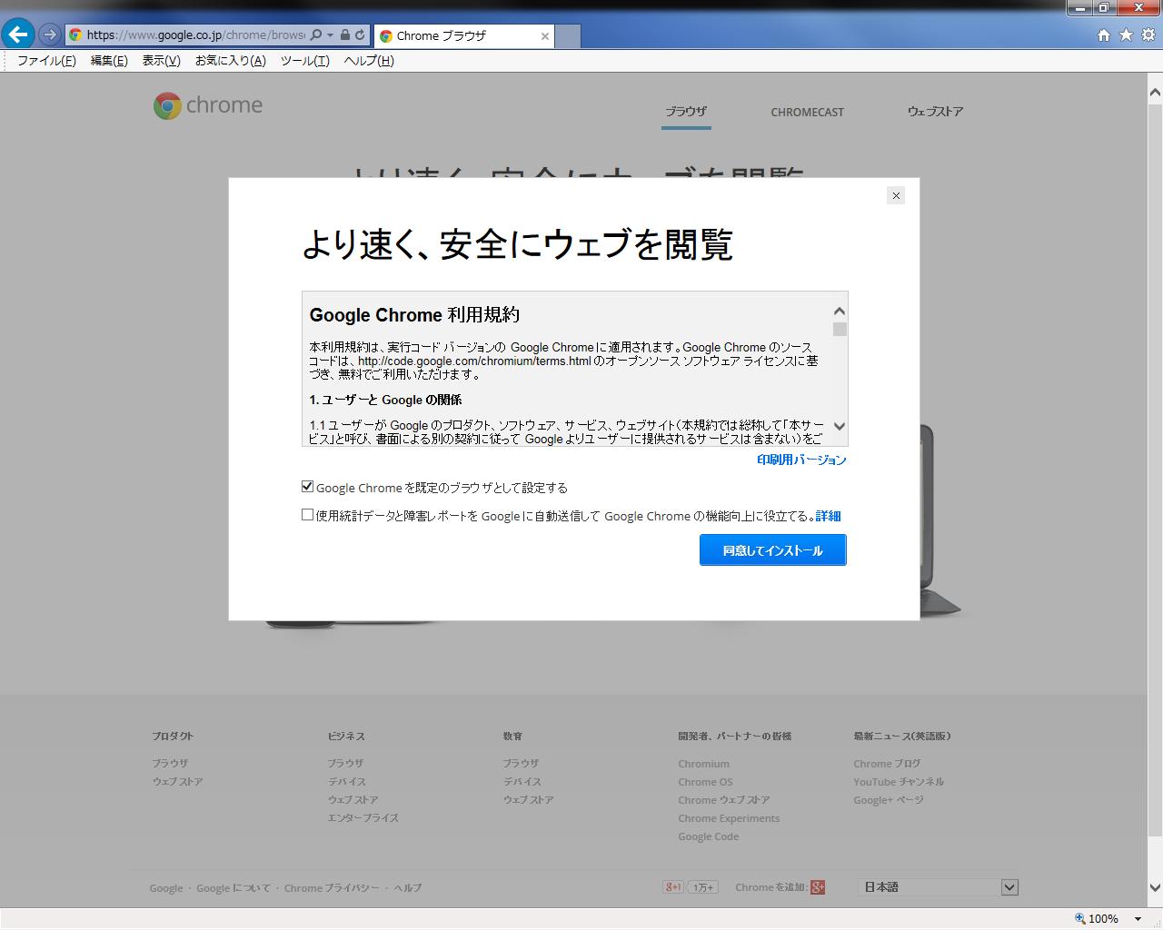 Google Chromeとは何ですか? -Google Chromeと …