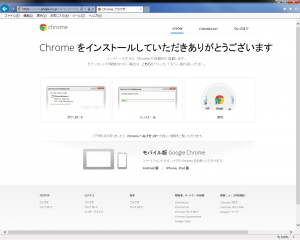 google chromeインストール中表示