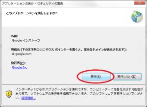Google Chromeセットアップ確認画面