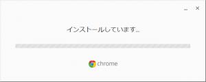 google chrome インストール画面