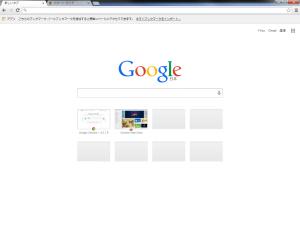 google chrome ホームページ