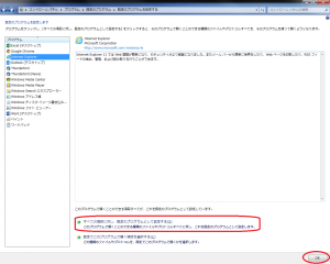 .htmlファイル関連付け変更