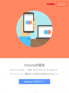 iOS版GoogleChrome設定
