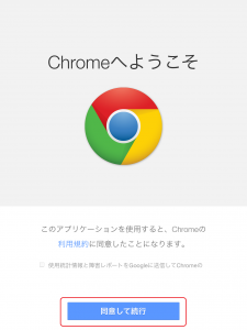 iOS版GoogleChrome利用規約
