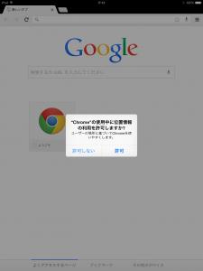 iOS版GoogleChrome位置情報の利用