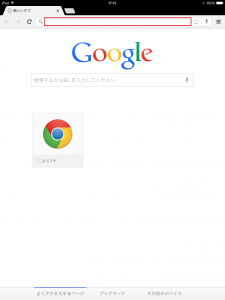 iOS版GoogleChrome起動
