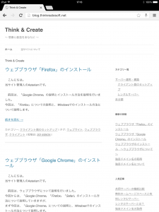 iOS(iPad)版GoogleChromeでblog.thinkreatesoft.netを表示