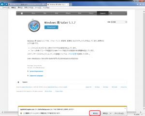 Firefoxダウンロード中