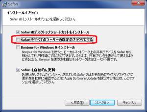 Safariインストールオプション