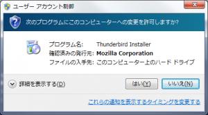 Thunderbirdインストール警告画面