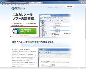 Thunderbirdダウンロード
