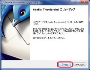 thunderbird_インストール開始