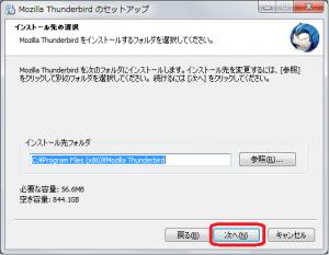 Thunderbirdインストール先