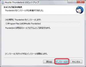 Thunderbirdインストール確認