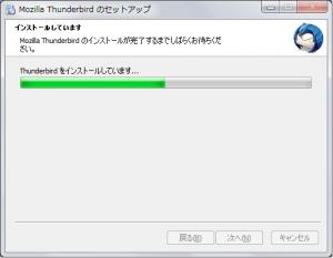 Thunderbirdインストール中