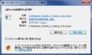 Aptana Studio 3 インストール前