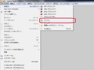 Aptana Studio 3 新規ファイル