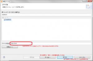 Aptana Studio 3 新規ファイル作成画面