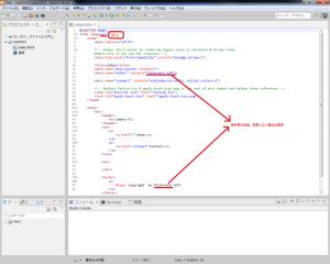 Aptana Studio 3 HTML5テンプレート