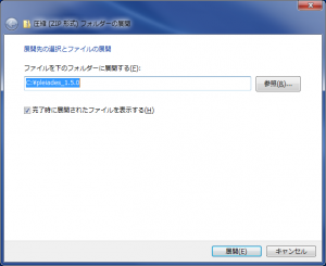 PleiadesZipファイル展開