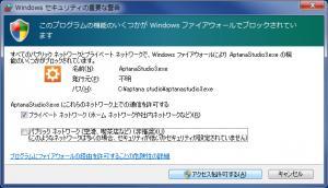 Aptana Studio 3  起動 セキュリティ警告