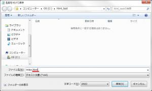メモ帳でhtmlファイル作成