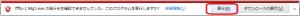 FFFTPインストール実行警告