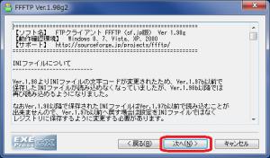 FFFTPインストール説明