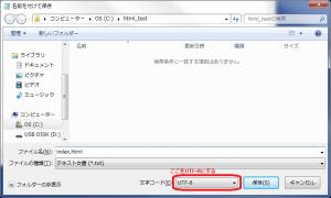 HTML保存UTF-8