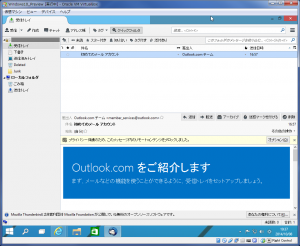Windows10Preview Thunderbird