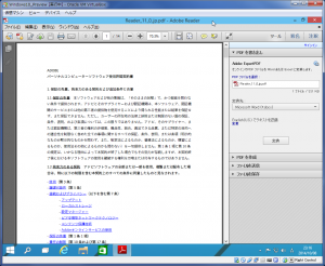 Windows10Preview Adobe Reader