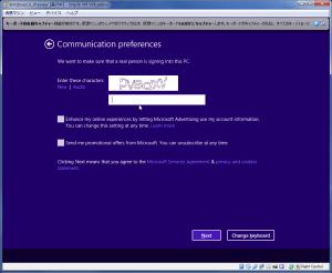 Windows10Preview アカウント文字認証画面