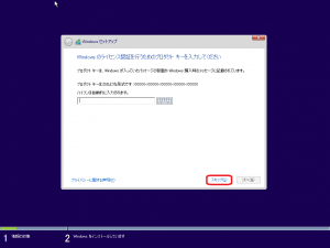 windows10-install04