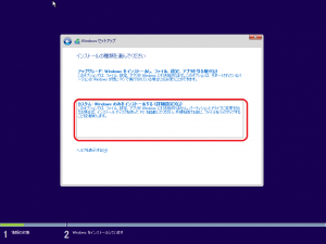 windows10-install06