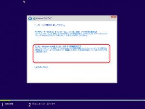 windows10-install06