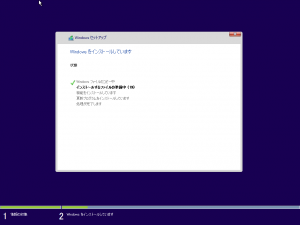 windows10-install12