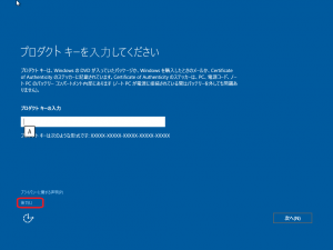 windows10-install15