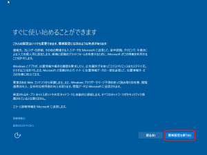 windows10-install16