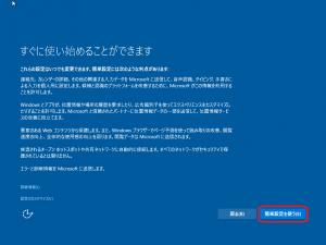 windows10-install16