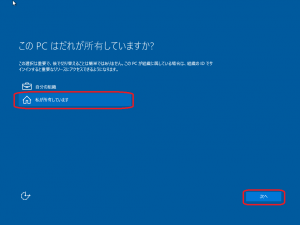 windows10-install19