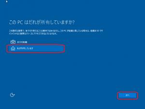 windows10-install19