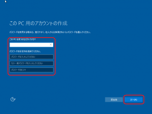 windows10-install21